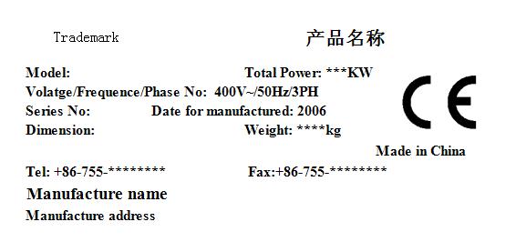 机械CE认证铭牌要求插图