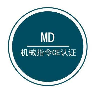 哪些产品要做机械CE认证?插图