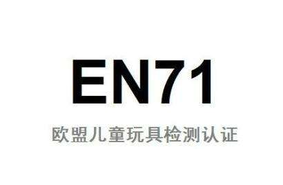 玩具CE认证EN71检测