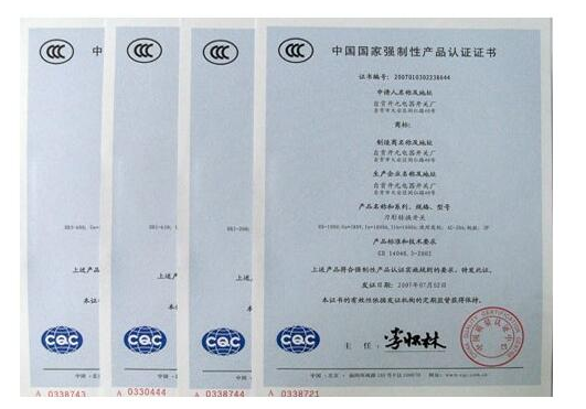 3C认证资料清单