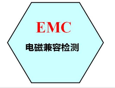 电磁兼容检测EMC