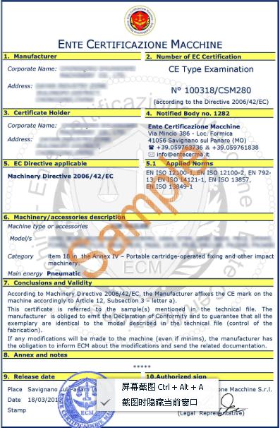 危险机械CE认证_危险机械划分插图