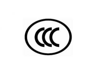 什么是3C认证?3C认证是什