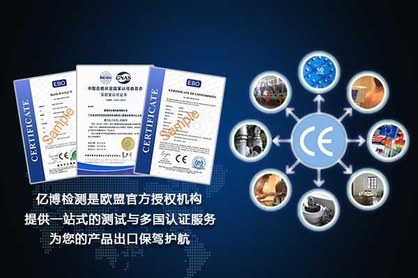 口罩机CE认证