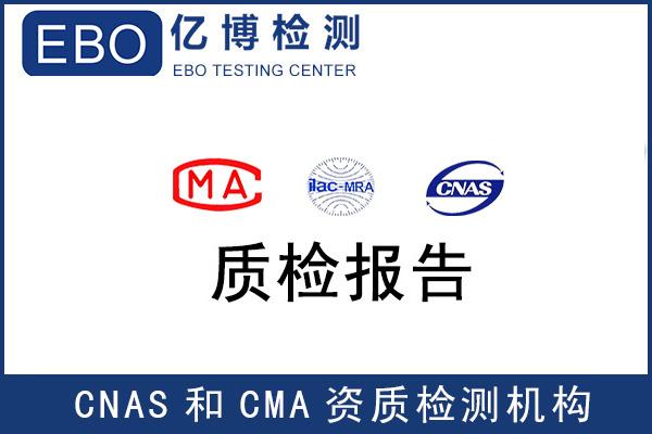 机械投标设备检验报告
