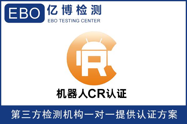 服务机器人CR认证