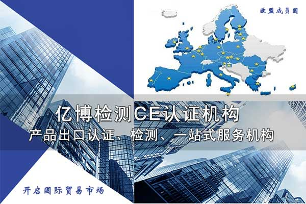 机械产品CE认证