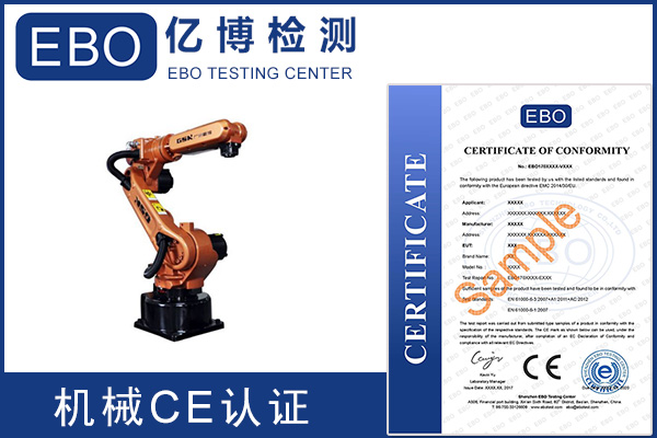 机械设备CE认证